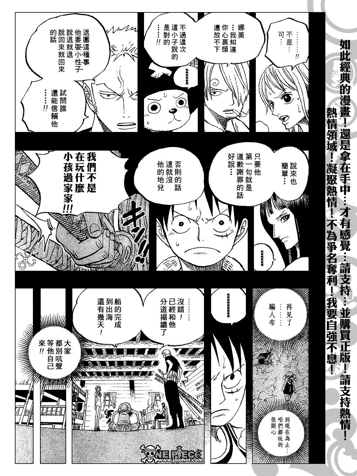 第438话 - 第6页 - 海贼王 - 死神中文网 - powered