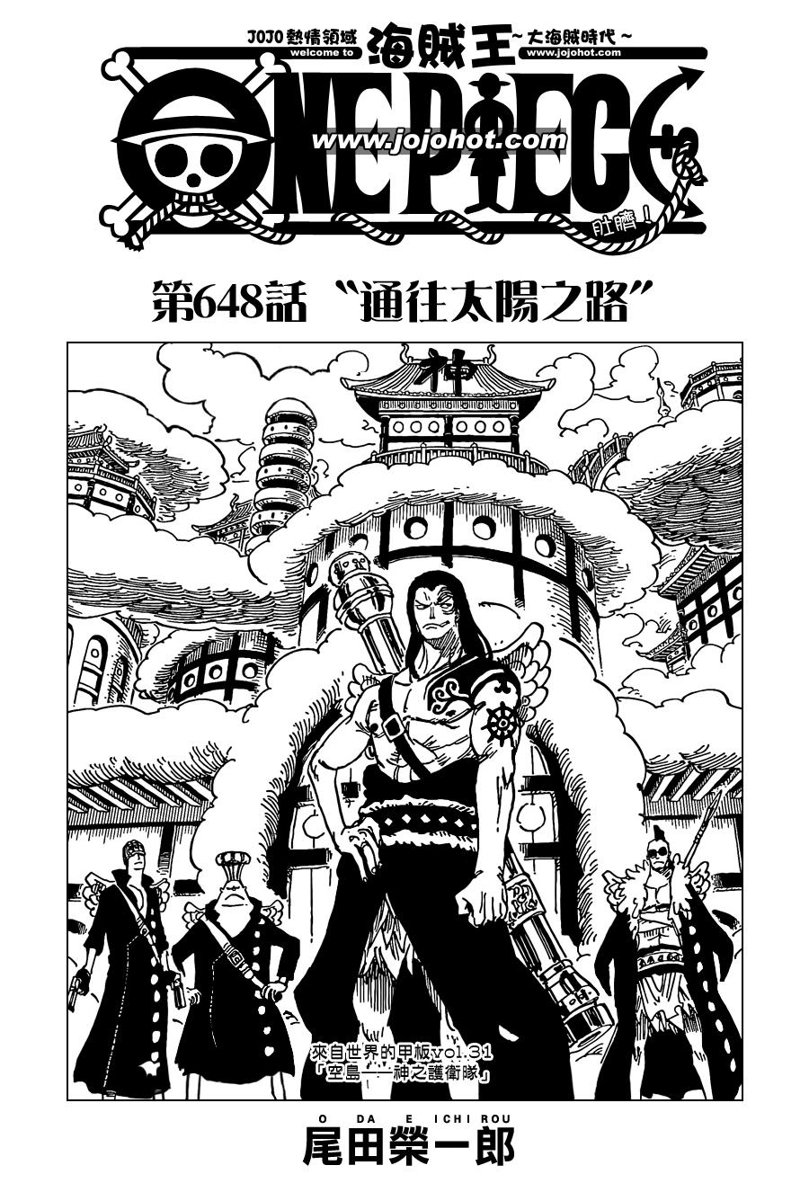 海贼王 第648话 通往太陽之路