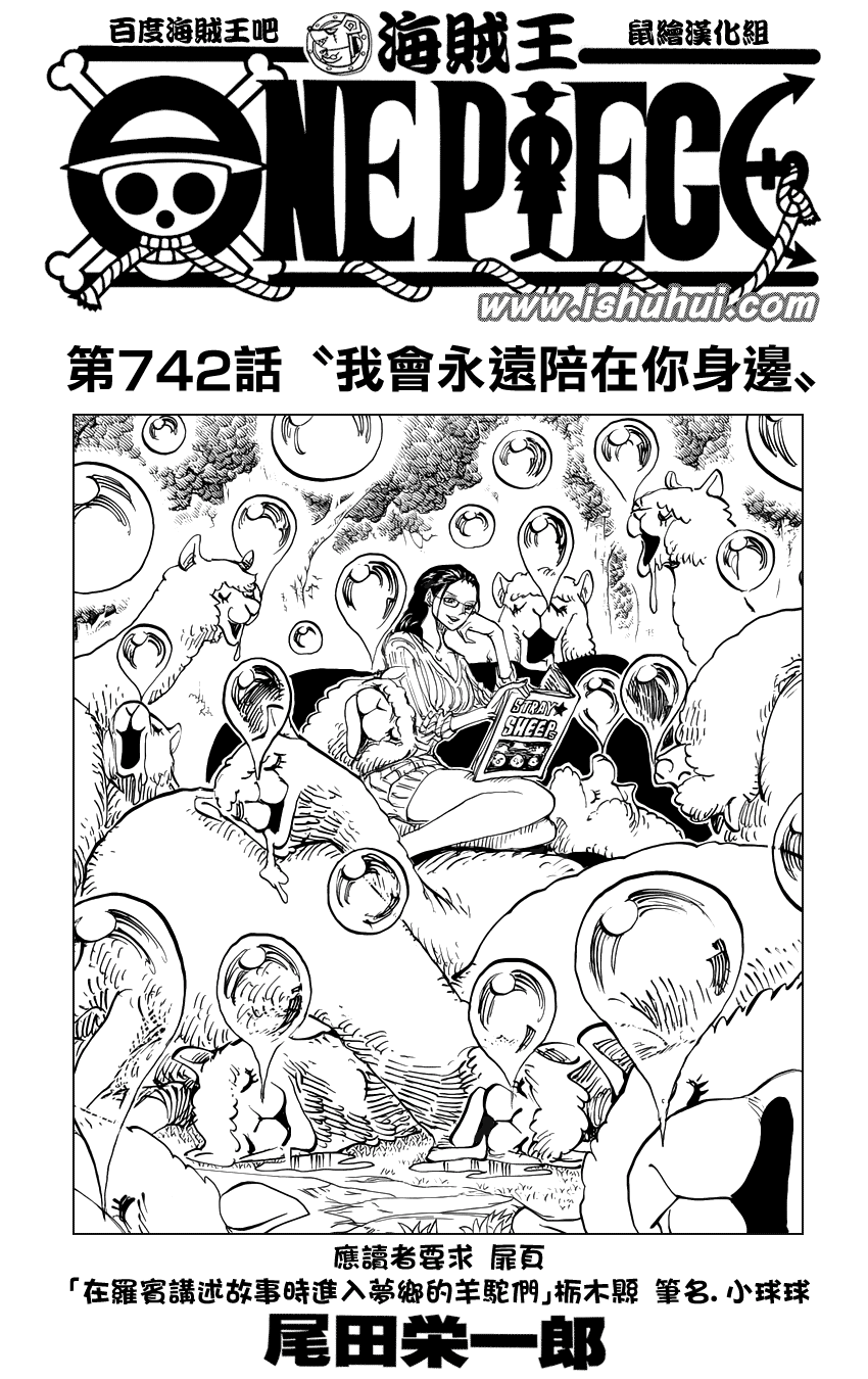 第742话