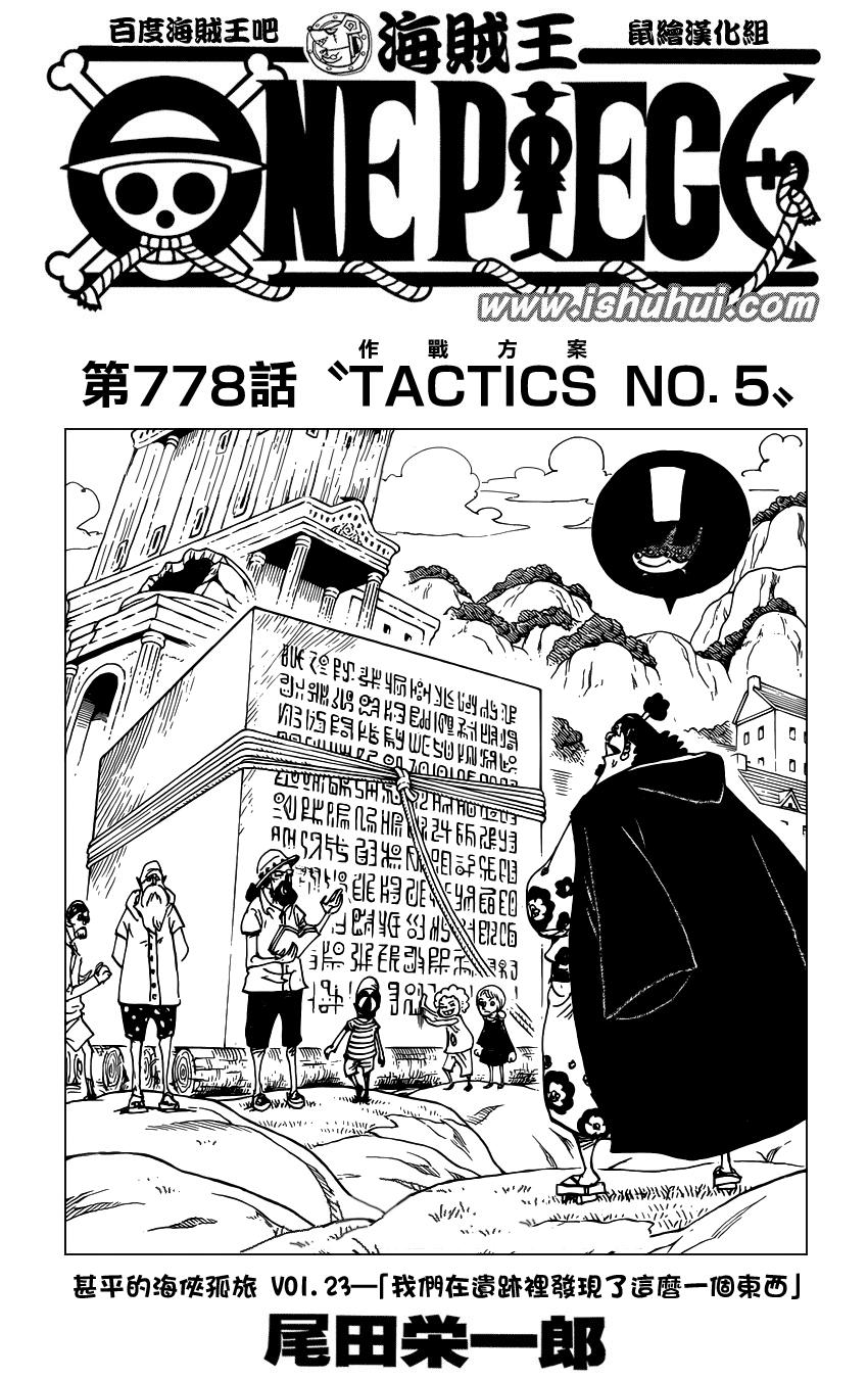 第778话 TACTICS NO.5
