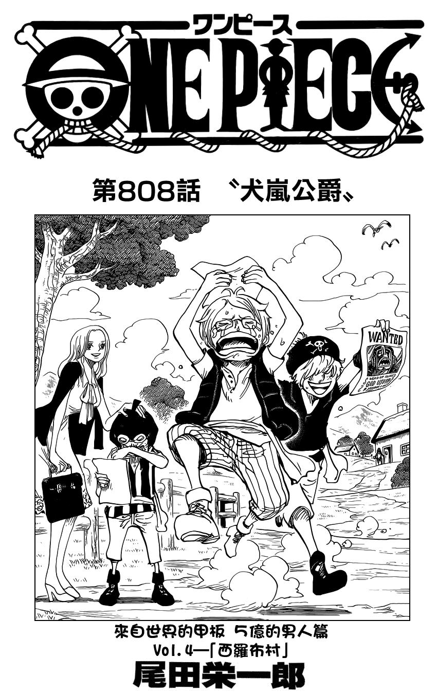 808话 | 犬岚公爵