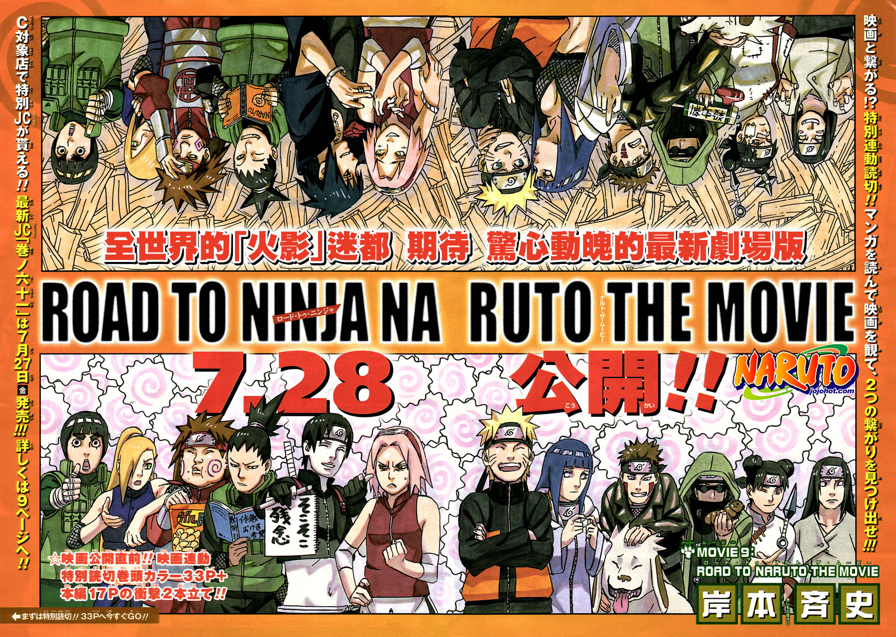 MOVIE 9『ROAD TO NARUTO THE MOVIE』