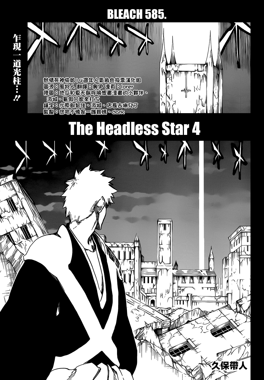 第585话 The Headless Star 4