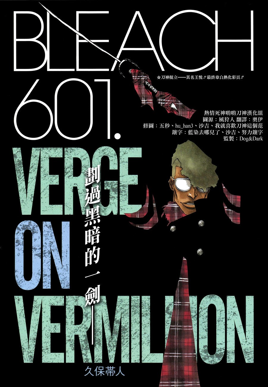 第601话『VERGE ON VERMILION』