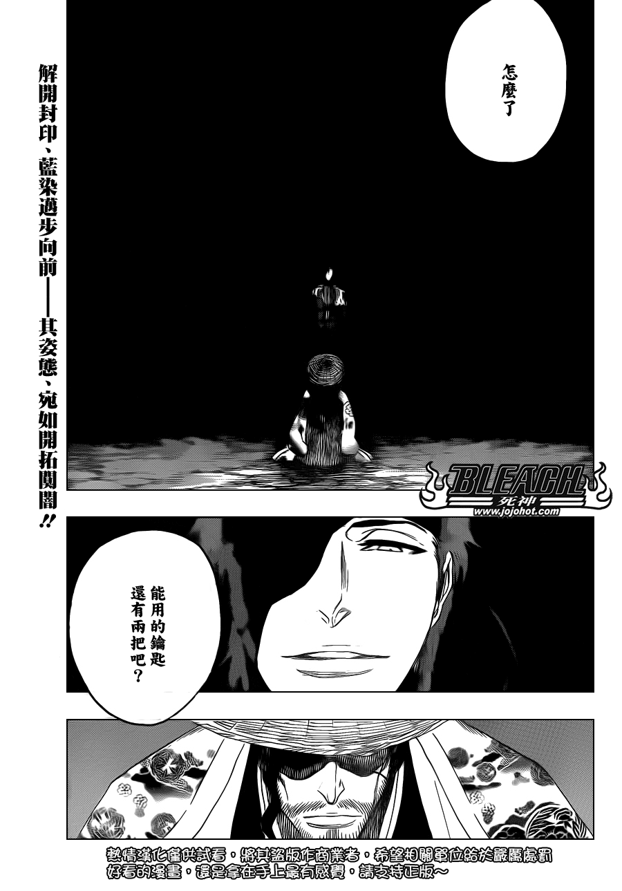 第618话 「The Dark Arm!」