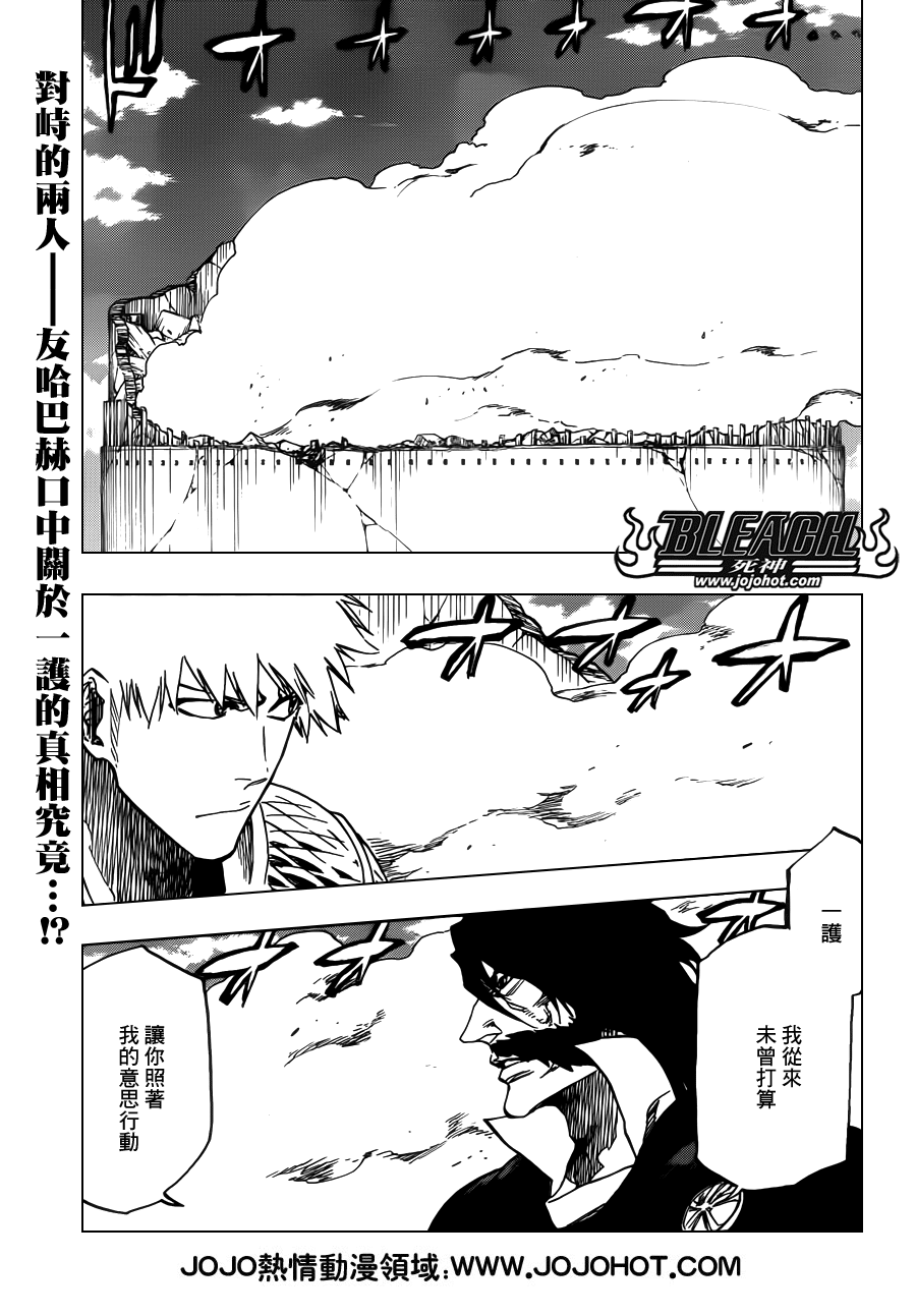 第619话『The Betrayer 』