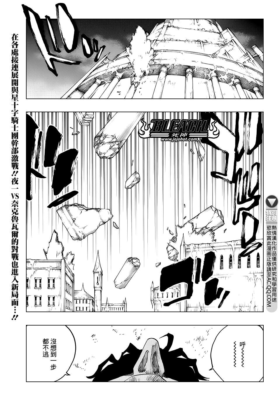 第662話「雷神③!」